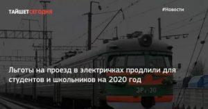 Льготы На Проезд В Электричке Пенсионерам В 2020 Году В Спб