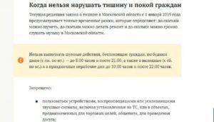 До Скольки Можно Шуметь В Квартире По Закону Рф 2020 В Тюмени