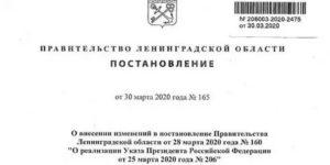 Изменения в постановление правительства 354 в 2020 году
