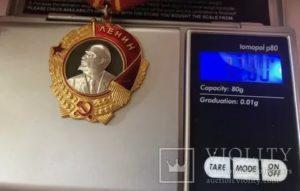 Доплата с 1января 2020гза орден ленина