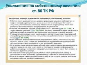 Статья 80 Трудового Кодекса Рф 2020 Увольнение
