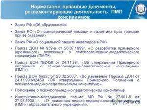 Закон регламентирующий медицинское заключение при поступлении в детский сад 2020 г.