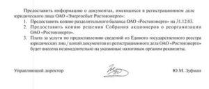 Как получить копию устава из налоговой 2020 в москве