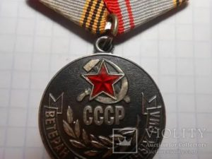 Льготы для ветеранов военной службы в саратовской области