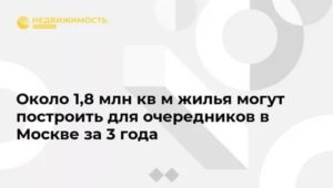 Москва какое жилье строится для очередников 2019