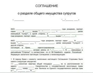 Соглашение о разделе имущества супругов образец 2020 ипотека