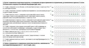 П.1.12 листа д1 декларации 3 ндфл 2020 год