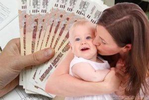 Как получить 130 тысяч за третьего ребенка в кемеровской области 2020 год