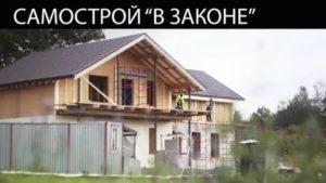 Как узаконить самострой в 2020 году в украине