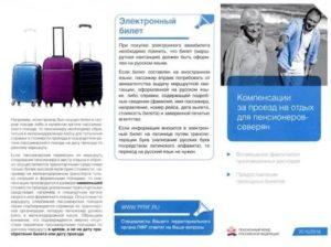 Льготный проезд в отпуск для северян 2020 пенсионеров