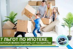 Льготы для молодых семей в 2019 году беларусь