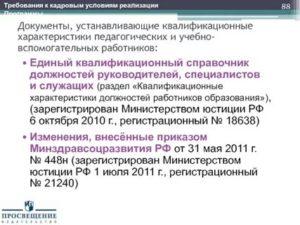 Квалификационный справочник должностей педагогических работников ассистент 2020