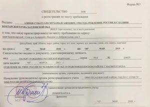 Новый закон о временной регистрации граждан рф 1 января 2020 года