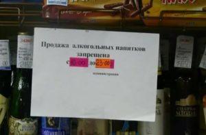 До Скольки Продают Алкоголь В Московской Области 2020 В Дикси
