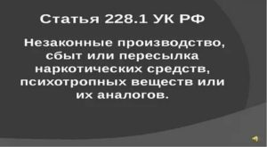 Будет Ли Декриминализация 228 Статьи В 2020 Году