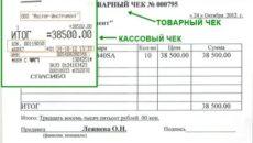 Можно ли принять товарный чек в расходы с 01072020