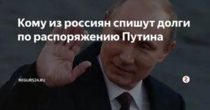Спишут Ли Долги По Кредитам Россиянам В 2020 Постановление