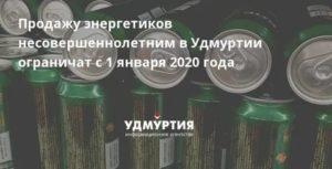 Штраф За Продажу Энергетика Несовершеннолетним В 2020
