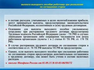 Выплаты При Увольнении Генерального Директора По Соглашению Сторон В 2020 Году
