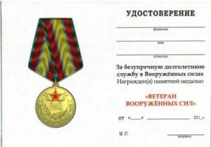 Льготы для ветеранов военной службы в краснодарском крае