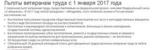 Региональные Льгота Пенсионерам Ветеранам Труда В Саратовской Обл