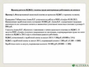 Иностранный работник с патентом уменьшаем ндфл на фиксированный авансовый платеж 2020 год