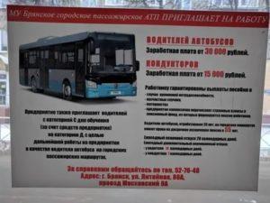 Какие документы необходимы для приема на работу водителем автобуса а пассажирское автопредприятиев 2020 году