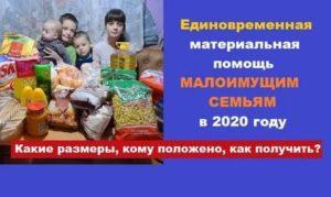 Материальная помощь малоимущим семьям в 2020 году в спб