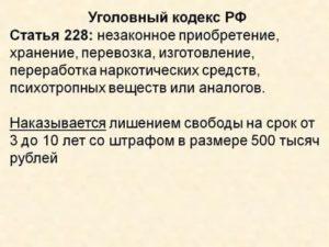 Статья 228 часть 4 срок наказания 2019