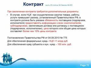 Образец муниципального контракта согласно 44 фз п.4 ст.93 с 2020 года