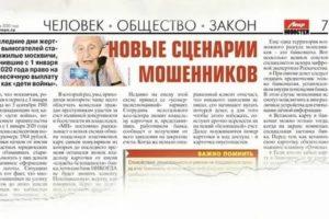 Льготы детям войны в ростовской области в 2020 году