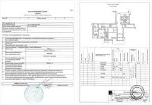 Кадастровый паспорт на квартиру в новостройке как получить 2020