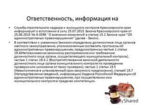 Закон красноярского края об административных правонарушениях 2020