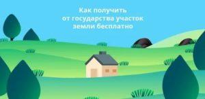 Как получить землю от государства бесплатно в краснодарском крае 2020