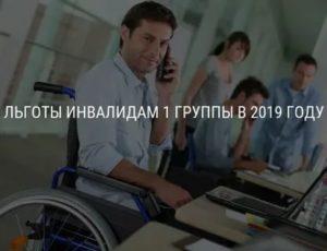 Льготы инвалидам 1 группы в москве в 2019 году последние новости