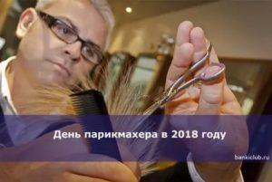 Ип для парикмахера 2020