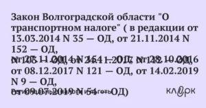 Закон волгоградской области о транспортном налоге в 2020 году