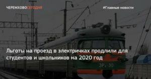 Льготы на проезд в электричках для студентов в 2020 году