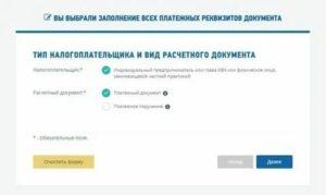 Как заплатить пенсионные взносы для ип через интернет 2020