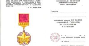 Перечень наград для присвоения звания ветеран труда до 2020 года