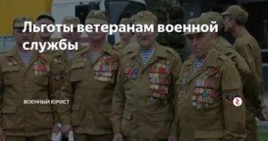 Льготы Ветеранам Военной Службы В Воронежской Области В 2020 Году