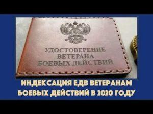 Льготы ветеранам боевых действий в ивановской области в 2020 году
