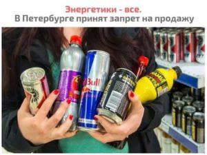 Закон запрещающий продавать энергетические напитки в 2020