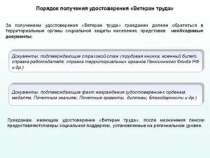Москва какой нужен стаж для получения ветерана труда