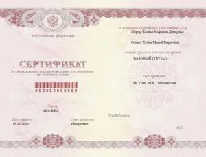 Билеты Экзаменов Для Получения Гражданства Рф 2020