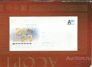 Конверты маркированные квр 2020 год