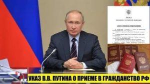 Новый Октябрьский 2020 Указ Путина По Гражданству И Миграции