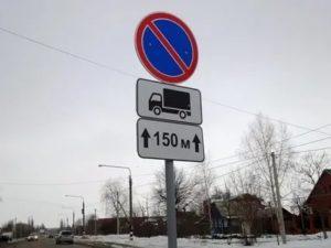 Штраф за стоянку под знаком стоянка запрещена в 2020 году
