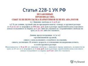 228 Прим 1 Часть 3 Какой Срок В 2020