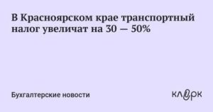 Ставки транспортного налога в красноярском крае на 2019 год